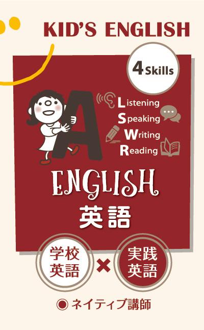 学校英語 × 実践力  (2016)