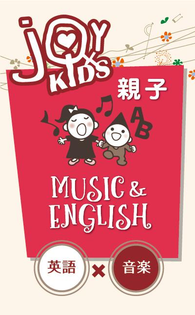 音楽音楽と英語で育脳・多様性を育てる Music Together®JOYKIDS (2018)